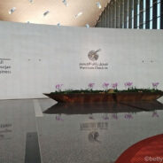 Al Mourjan Business Lounge, Doha